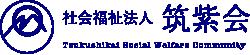 社会福祉法人 筑紫会